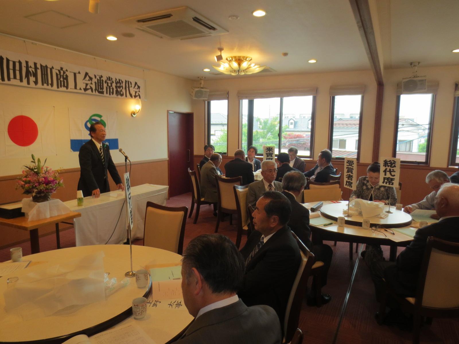 田村町商工会第26回通常総代会